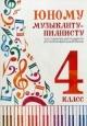 Юному музыканту-пианисту 4 кл. Хрестоматия. Учебно-методическое пособие. Гриф министерства культуры